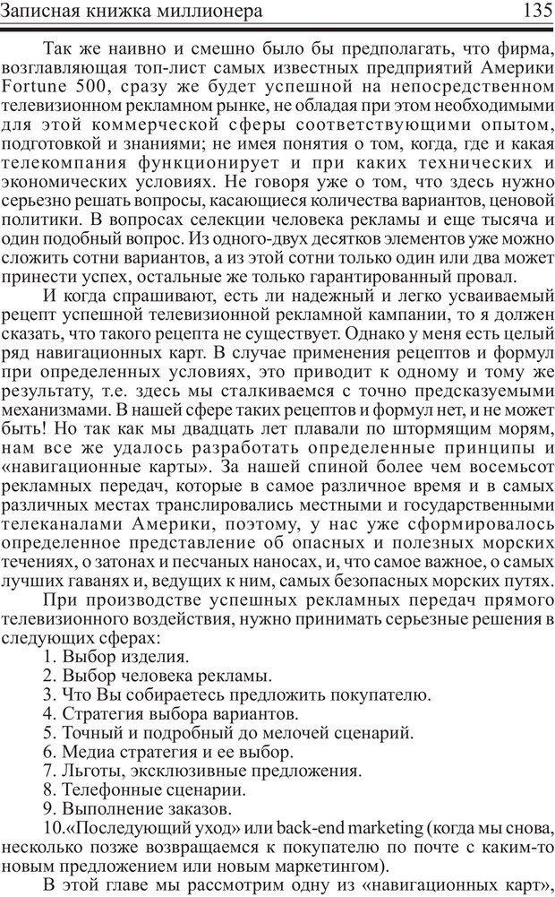PDF. Записная книжка миллионера. Скотт С. К. Страница 134. Читать онлайн