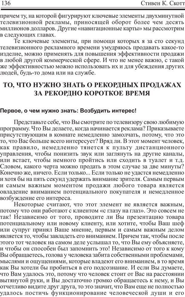 PDF. Записная книжка миллионера. Скотт С. К. Страница 135. Читать онлайн