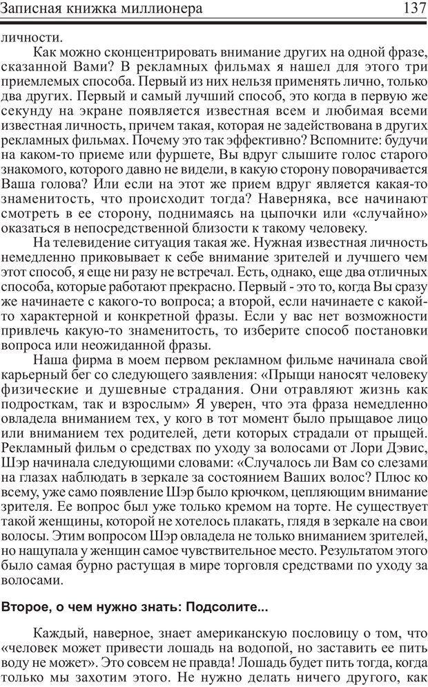 PDF. Записная книжка миллионера. Скотт С. К. Страница 136. Читать онлайн