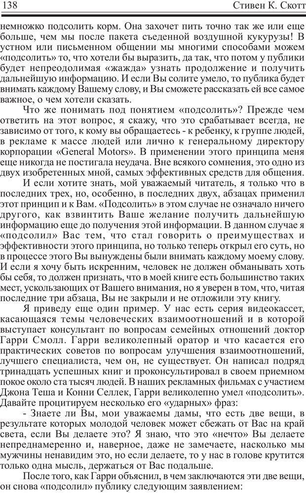 PDF. Записная книжка миллионера. Скотт С. К. Страница 137. Читать онлайн