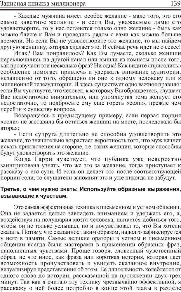 PDF. Записная книжка миллионера. Скотт С. К. Страница 138. Читать онлайн