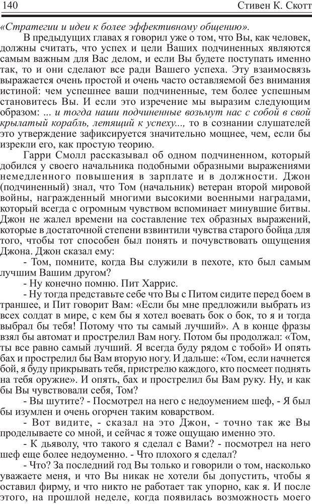 PDF. Записная книжка миллионера. Скотт С. К. Страница 139. Читать онлайн