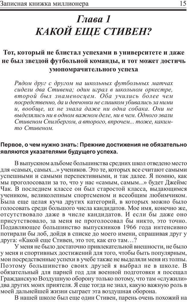 PDF. Записная книжка миллионера. Скотт С. К. Страница 14. Читать онлайн