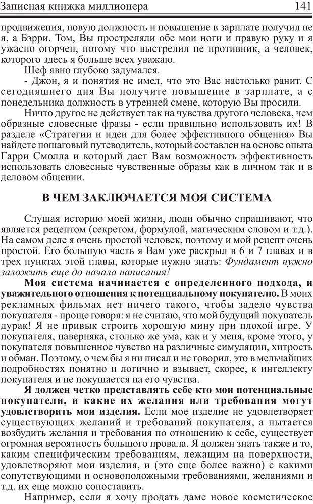 PDF. Записная книжка миллионера. Скотт С. К. Страница 140. Читать онлайн