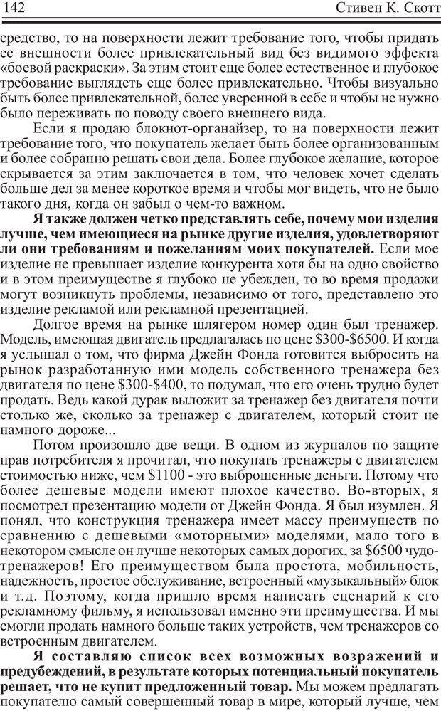 PDF. Записная книжка миллионера. Скотт С. К. Страница 141. Читать онлайн