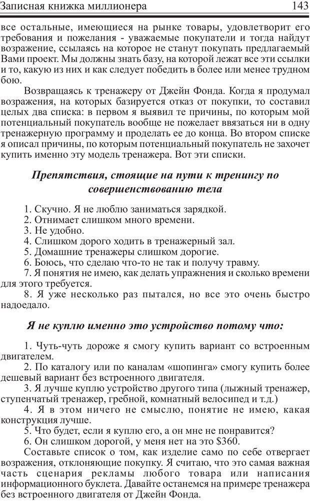 PDF. Записная книжка миллионера. Скотт С. К. Страница 142. Читать онлайн