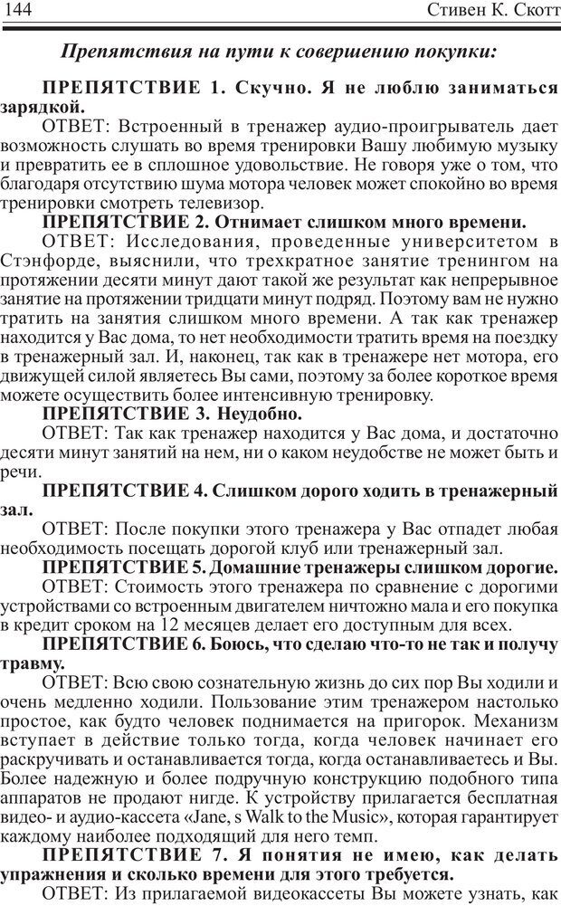 PDF. Записная книжка миллионера. Скотт С. К. Страница 143. Читать онлайн