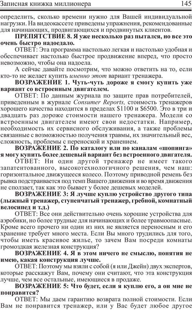 PDF. Записная книжка миллионера. Скотт С. К. Страница 144. Читать онлайн