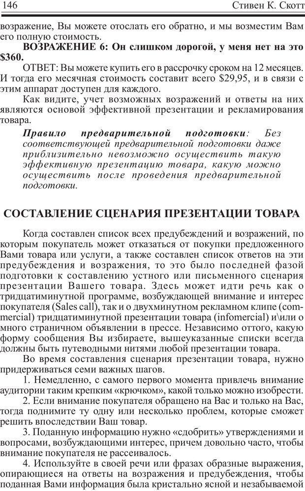 PDF. Записная книжка миллионера. Скотт С. К. Страница 145. Читать онлайн