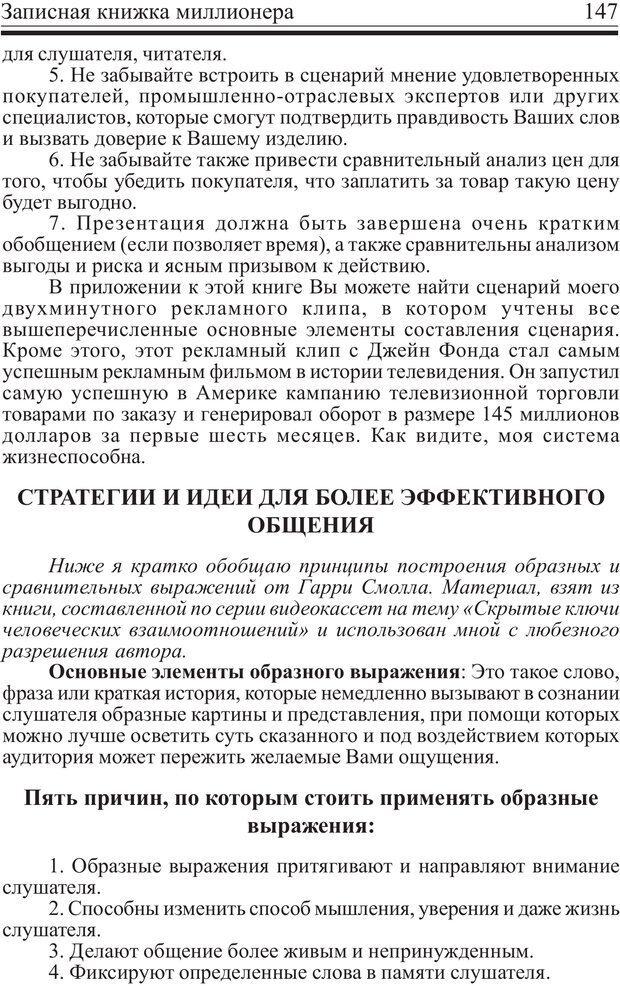 PDF. Записная книжка миллионера. Скотт С. К. Страница 146. Читать онлайн