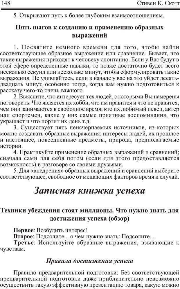 PDF. Записная книжка миллионера. Скотт С. К. Страница 147. Читать онлайн
