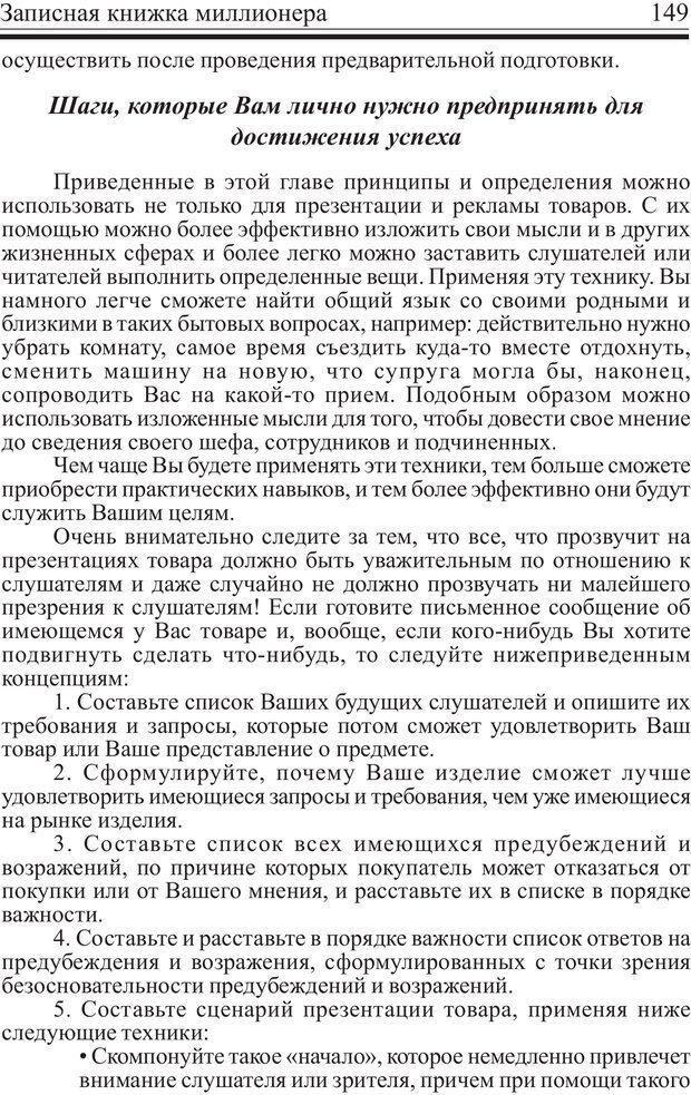 PDF. Записная книжка миллионера. Скотт С. К. Страница 148. Читать онлайн