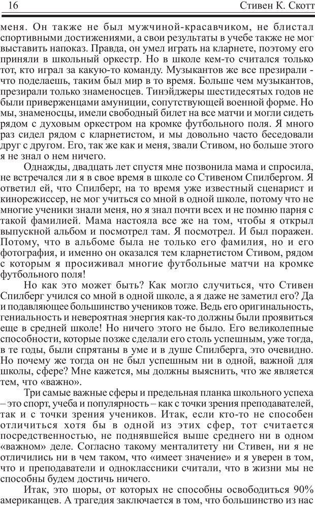 PDF. Записная книжка миллионера. Скотт С. К. Страница 15. Читать онлайн