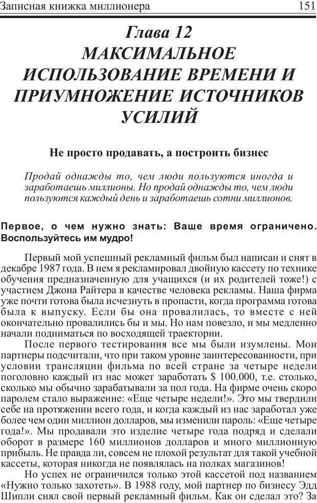 PDF. Записная книжка миллионера. Скотт С. К. Страница 150. Читать онлайн