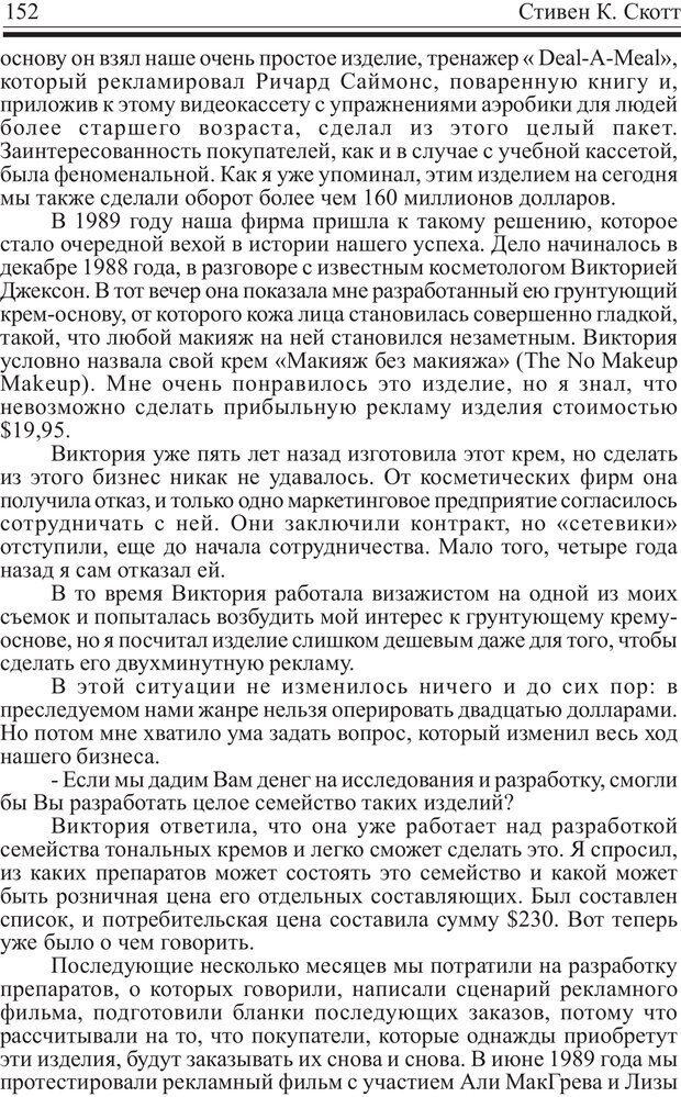PDF. Записная книжка миллионера. Скотт С. К. Страница 151. Читать онлайн