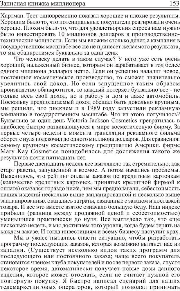 PDF. Записная книжка миллионера. Скотт С. К. Страница 152. Читать онлайн