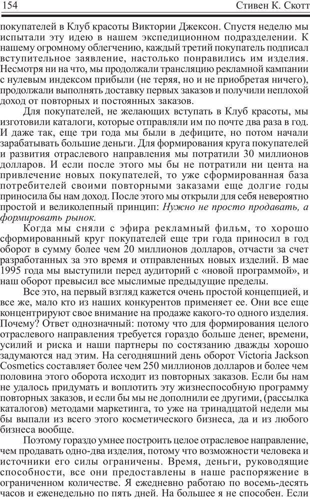 PDF. Записная книжка миллионера. Скотт С. К. Страница 153. Читать онлайн