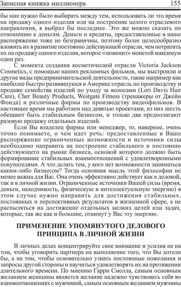 PDF. Записная книжка миллионера. Скотт С. К. Страница 154. Читать онлайн