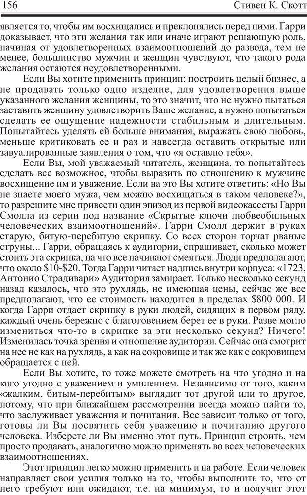 PDF. Записная книжка миллионера. Скотт С. К. Страница 155. Читать онлайн