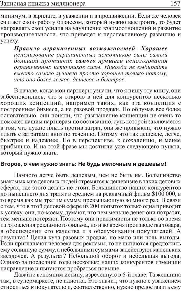 PDF. Записная книжка миллионера. Скотт С. К. Страница 156. Читать онлайн