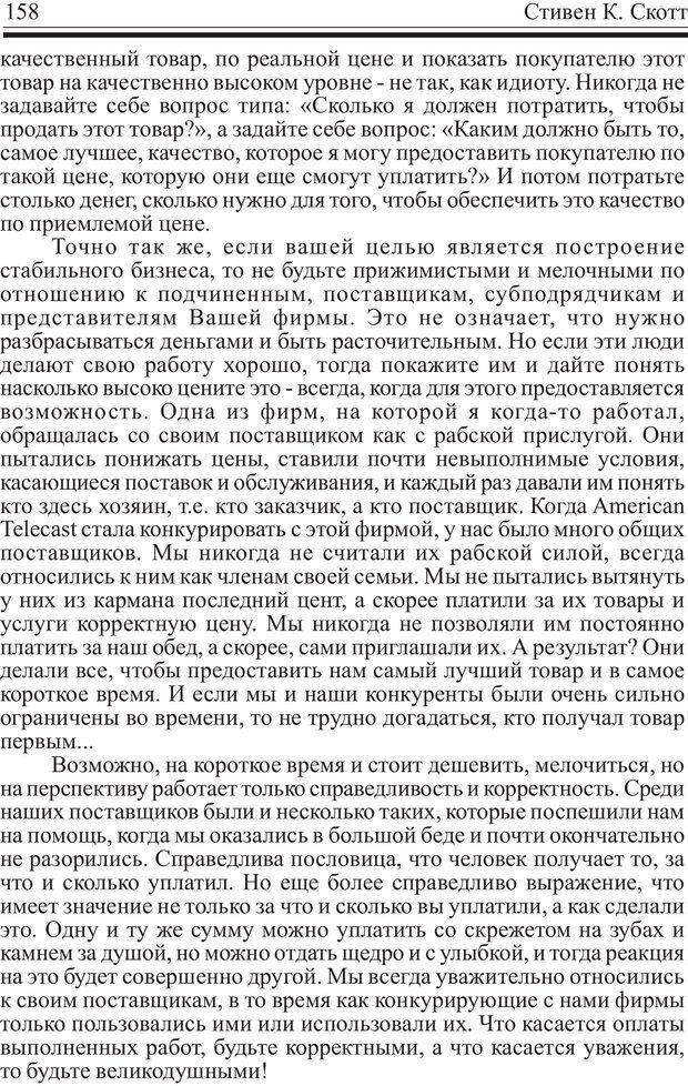 PDF. Записная книжка миллионера. Скотт С. К. Страница 157. Читать онлайн