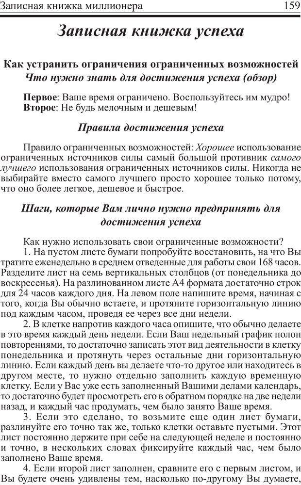 PDF. Записная книжка миллионера. Скотт С. К. Страница 158. Читать онлайн