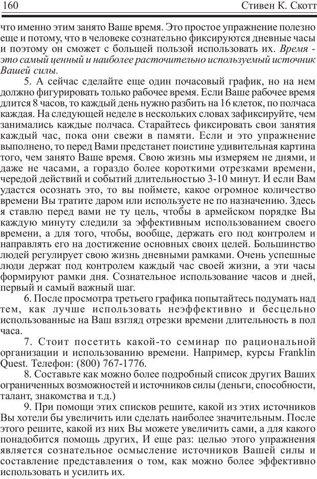 PDF. Записная книжка миллионера. Скотт С. К. Страница 159. Читать онлайн