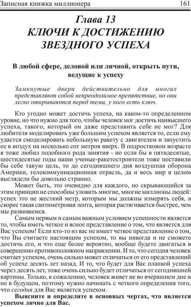 PDF. Записная книжка миллионера. Скотт С. К. Страница 160. Читать онлайн