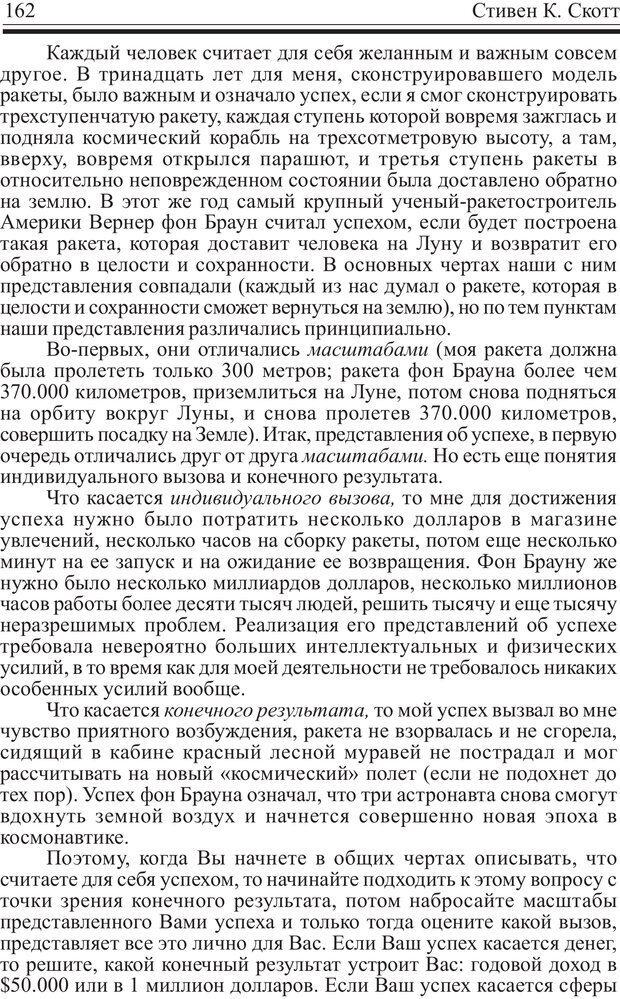 PDF. Записная книжка миллионера. Скотт С. К. Страница 161. Читать онлайн