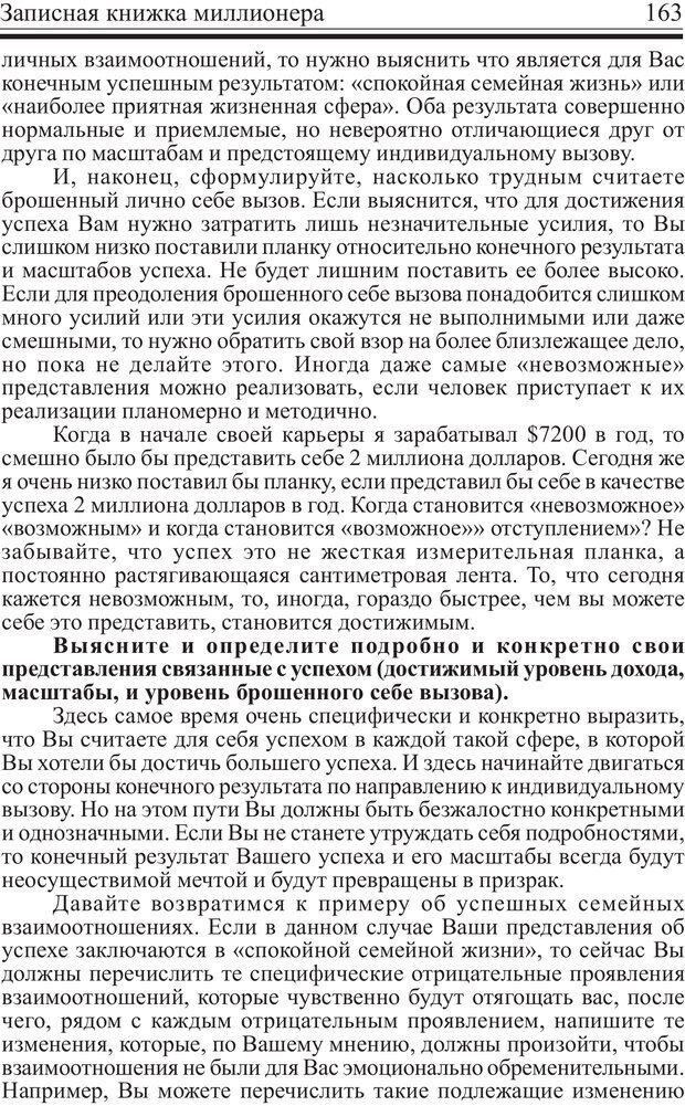 PDF. Записная книжка миллионера. Скотт С. К. Страница 162. Читать онлайн