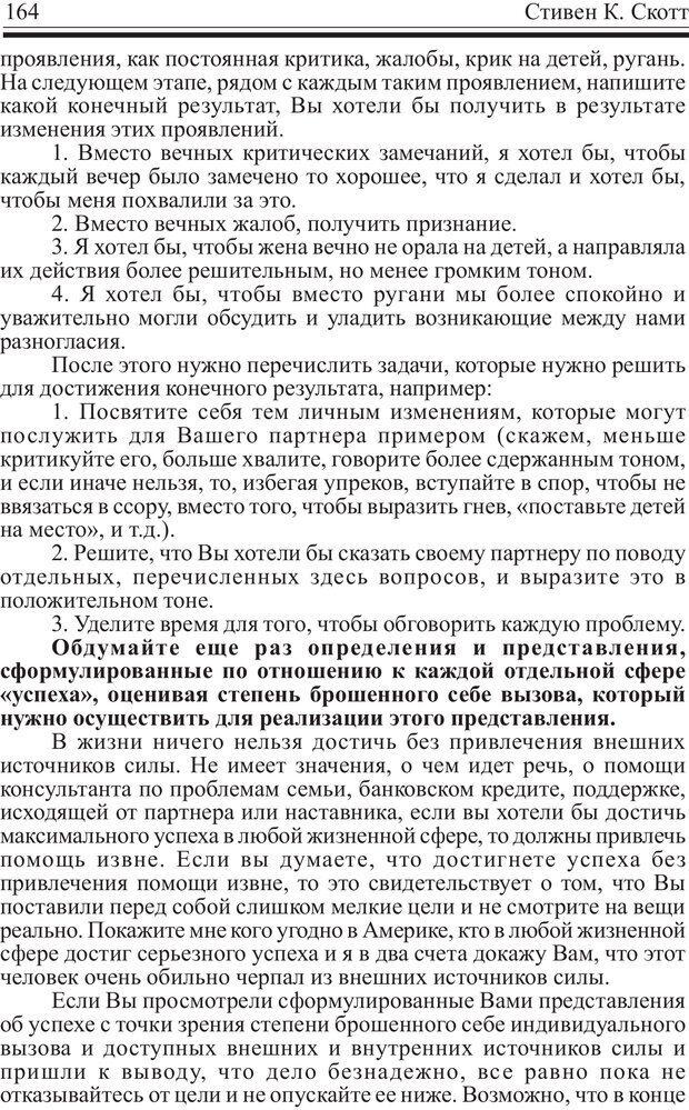 PDF. Записная книжка миллионера. Скотт С. К. Страница 163. Читать онлайн