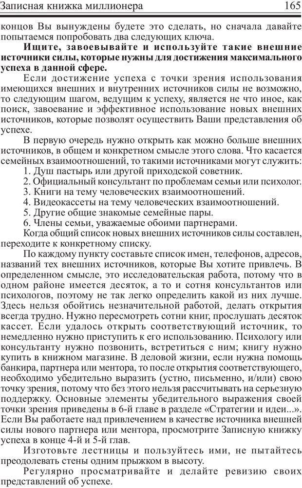 PDF. Записная книжка миллионера. Скотт С. К. Страница 164. Читать онлайн