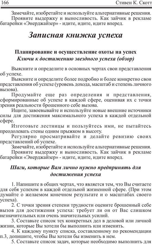 PDF. Записная книжка миллионера. Скотт С. К. Страница 165. Читать онлайн