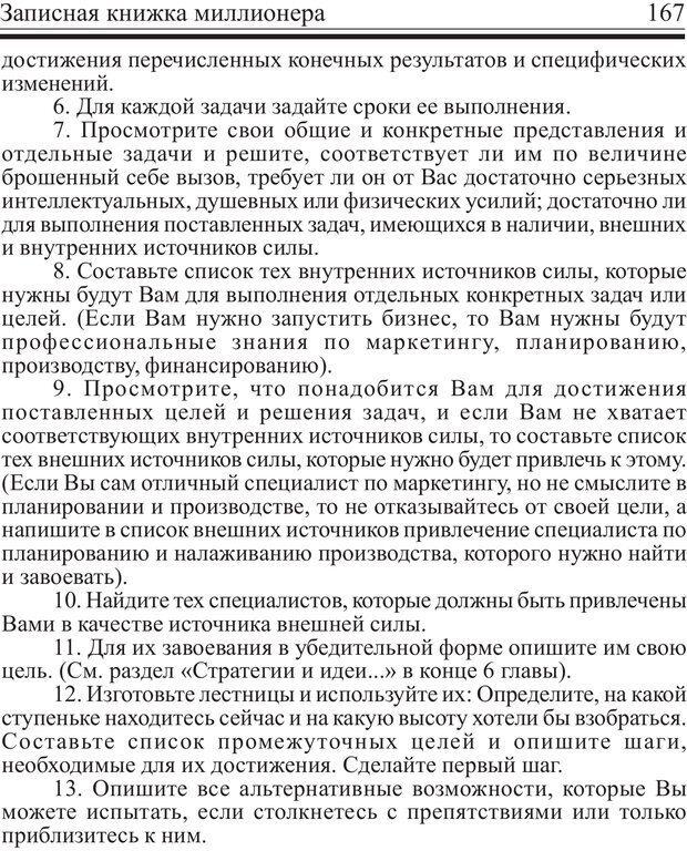 PDF. Записная книжка миллионера. Скотт С. К. Страница 166. Читать онлайн