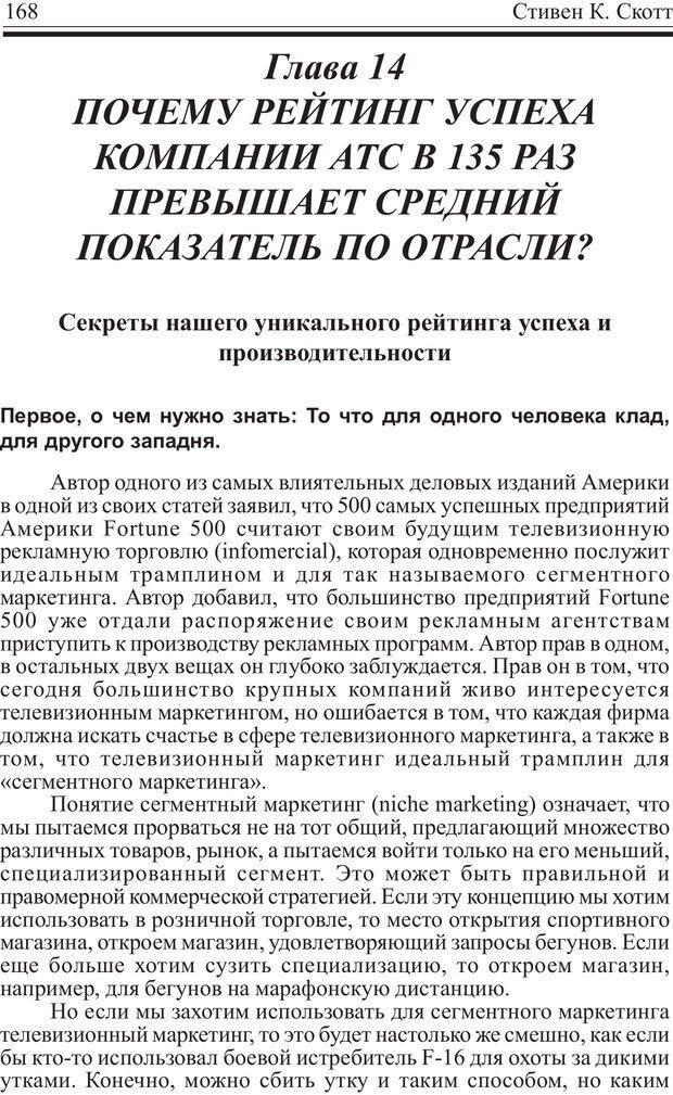 PDF. Записная книжка миллионера. Скотт С. К. Страница 167. Читать онлайн