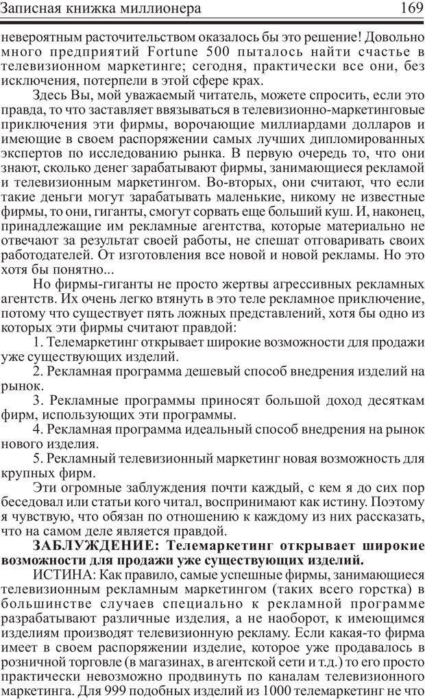 PDF. Записная книжка миллионера. Скотт С. К. Страница 168. Читать онлайн