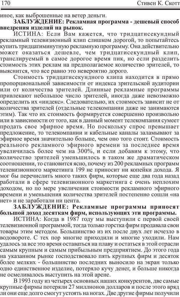 PDF. Записная книжка миллионера. Скотт С. К. Страница 169. Читать онлайн