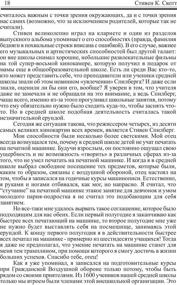 PDF. Записная книжка миллионера. Скотт С. К. Страница 17. Читать онлайн