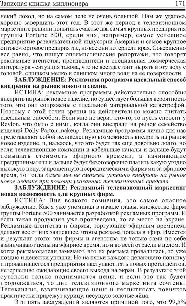 PDF. Записная книжка миллионера. Скотт С. К. Страница 170. Читать онлайн