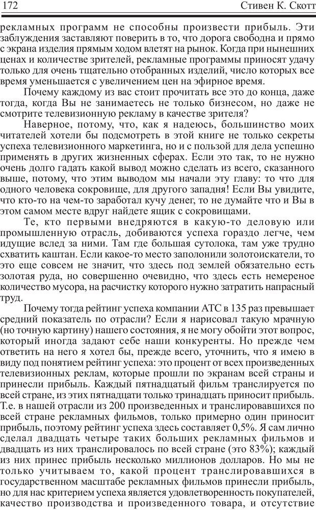 PDF. Записная книжка миллионера. Скотт С. К. Страница 171. Читать онлайн
