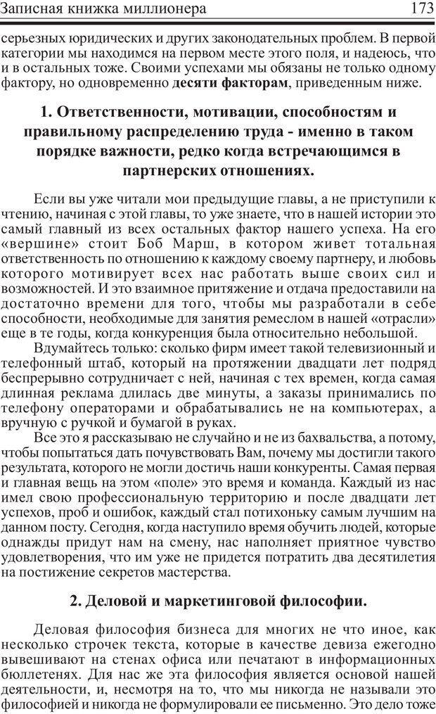 PDF. Записная книжка миллионера. Скотт С. К. Страница 172. Читать онлайн