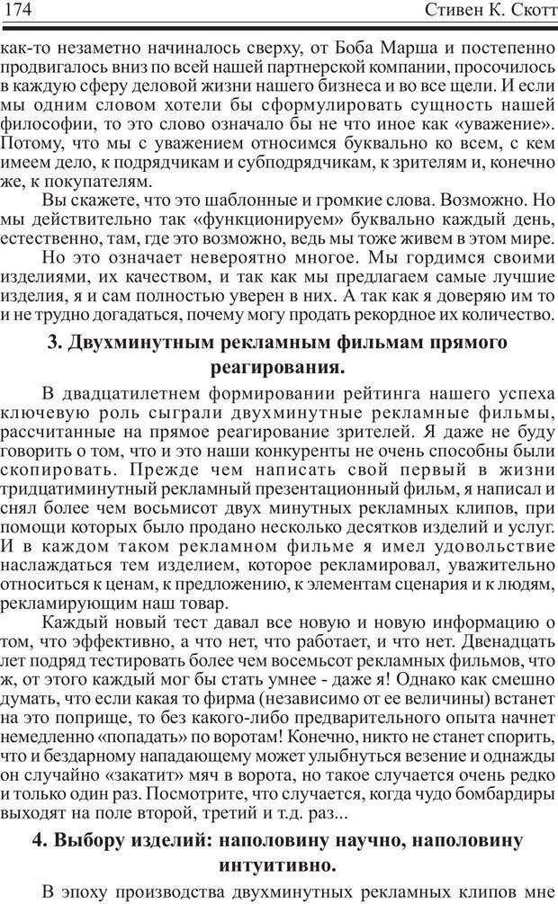 PDF. Записная книжка миллионера. Скотт С. К. Страница 173. Читать онлайн