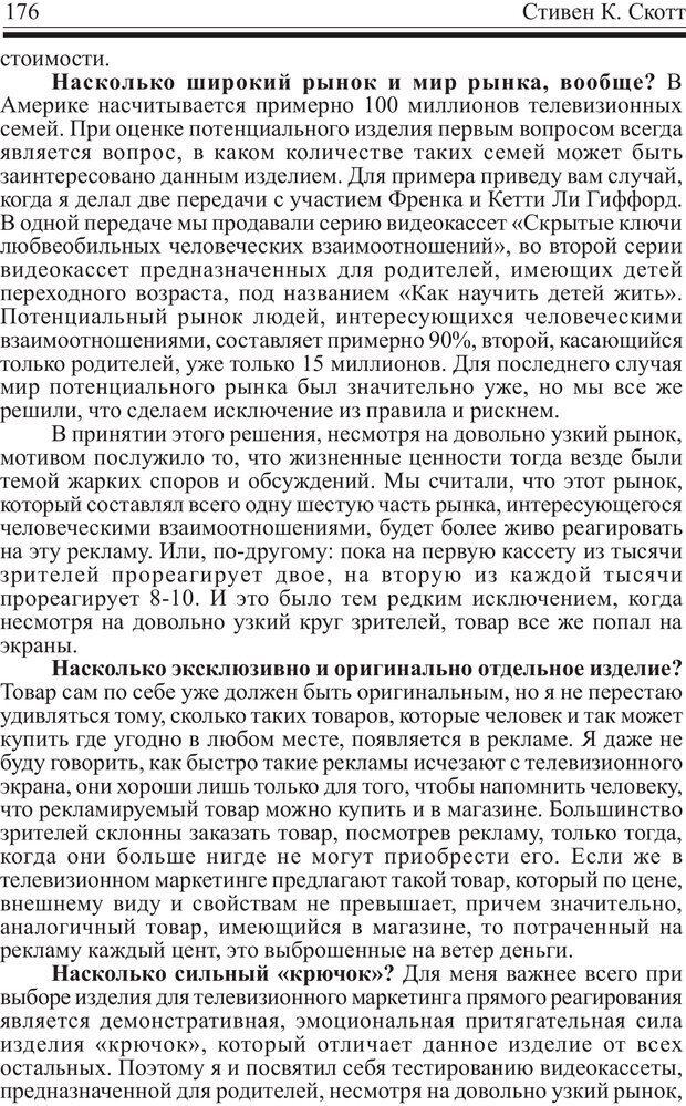 PDF. Записная книжка миллионера. Скотт С. К. Страница 175. Читать онлайн