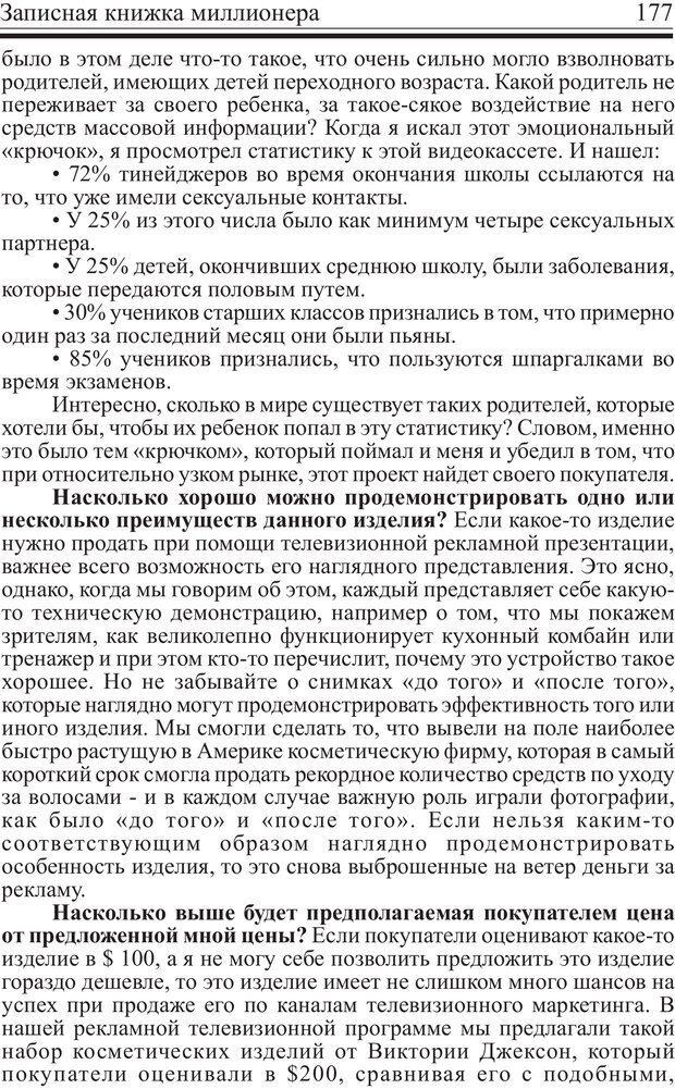 PDF. Записная книжка миллионера. Скотт С. К. Страница 176. Читать онлайн