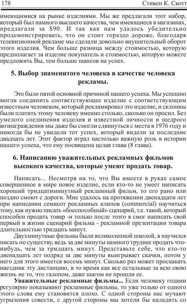 PDF. Записная книжка миллионера. Скотт С. К. Страница 177. Читать онлайн