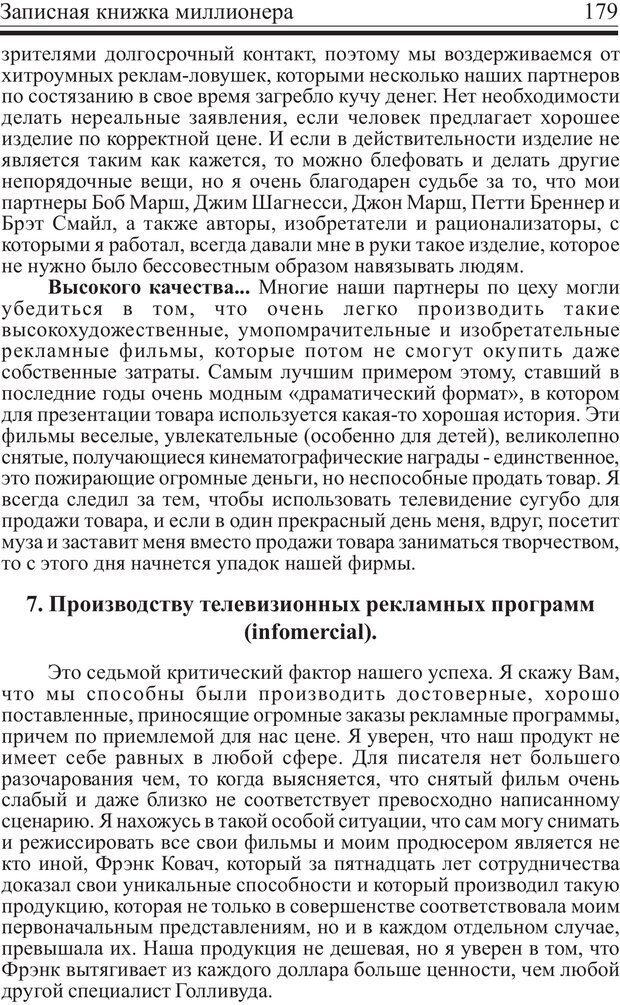 PDF. Записная книжка миллионера. Скотт С. К. Страница 178. Читать онлайн