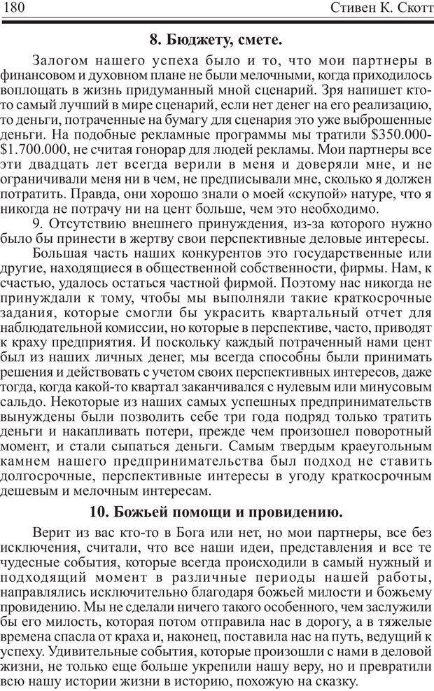 PDF. Записная книжка миллионера. Скотт С. К. Страница 179. Читать онлайн