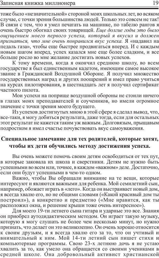 PDF. Записная книжка миллионера. Скотт С. К. Страница 18. Читать онлайн