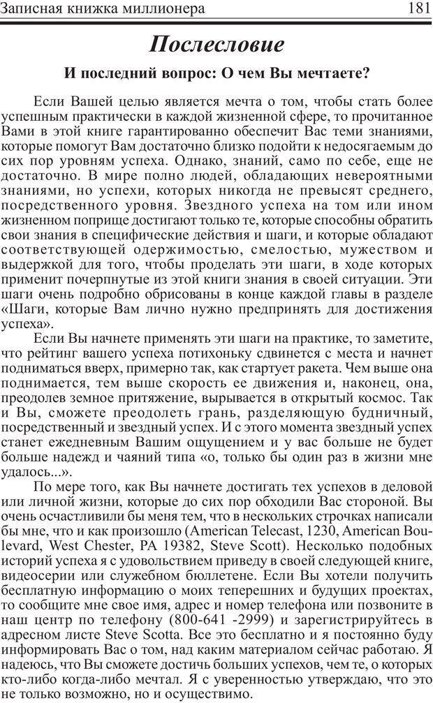PDF. Записная книжка миллионера. Скотт С. К. Страница 180. Читать онлайн
