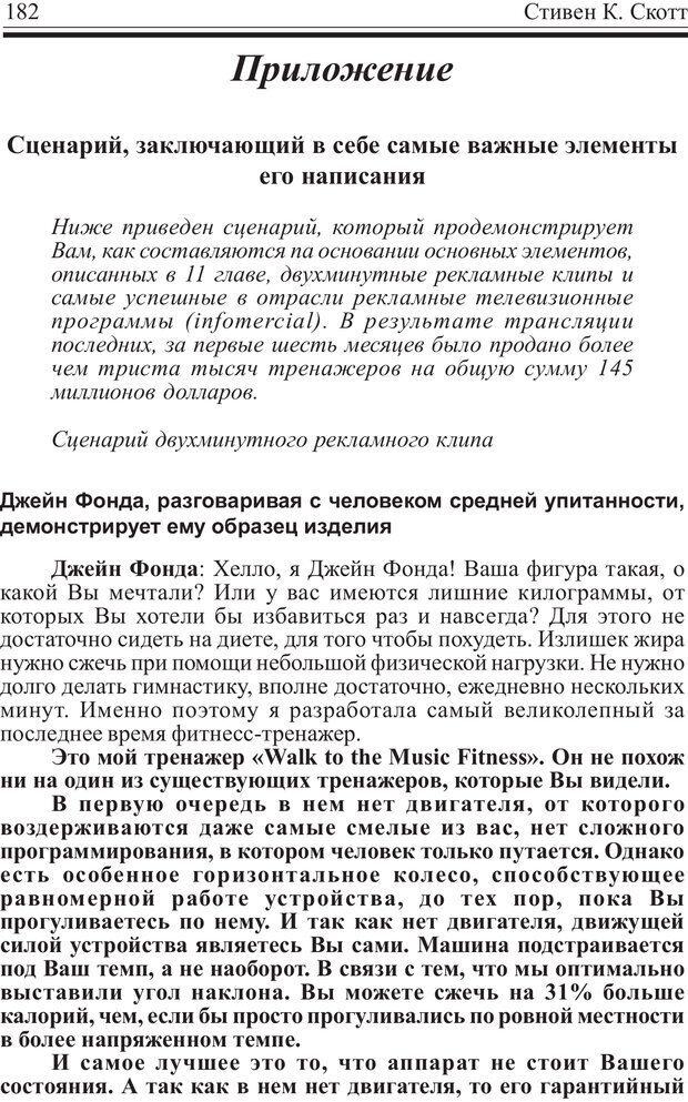 PDF. Записная книжка миллионера. Скотт С. К. Страница 181. Читать онлайн